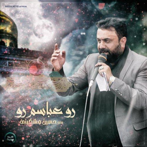 دانلود مداحی حسین مشکینی به نام رو عباسم رو