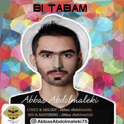 عباس عبدالملکی - بی تابم
