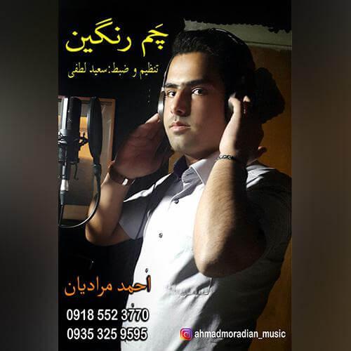 احمد مرادیان - چم رنگین