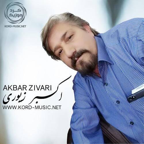 اکبر زیوری - افسانه