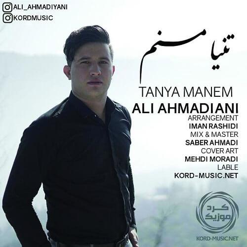 علی احمدیانی - تنیا منم