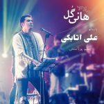 علی اتابکی – هانی گل