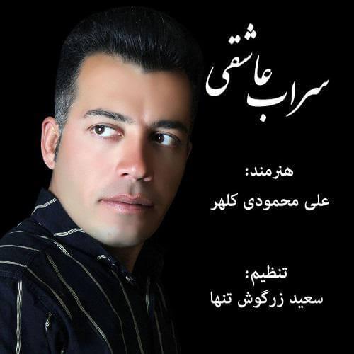 علی محمودی کلهر - سراب عاشقی