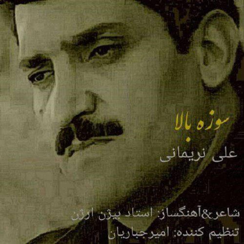 علی نریمانی - سوزه بالا