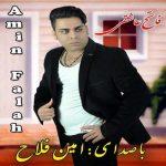 Amin Falah – Fateh Asheghi
