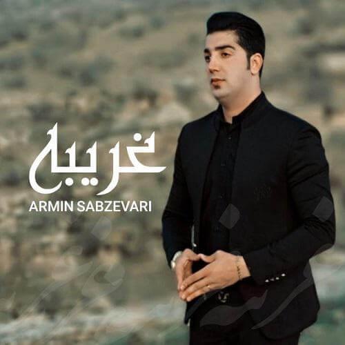 آرمین سبزواری - غریبه