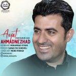 دانلود آلبوم مراسمی جدید از آیت احمدنژاد