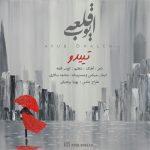 Ayub Ghaleh – Tieydow