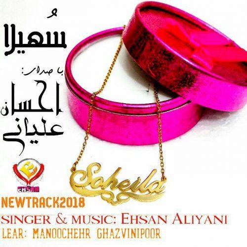 دانلود آهنگ جدید احسان علیانی به نام سهیلا