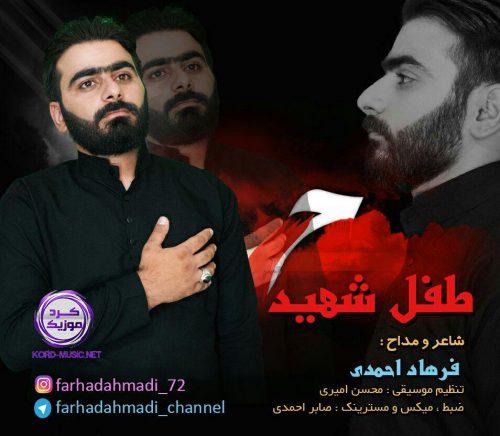 فرهاد احمدی - طفل شهید