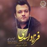 دانلود آلبوم مراسمی جدید فرزاد اسدی