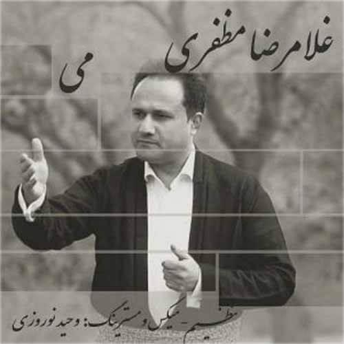 غلامرضا مظفری - می