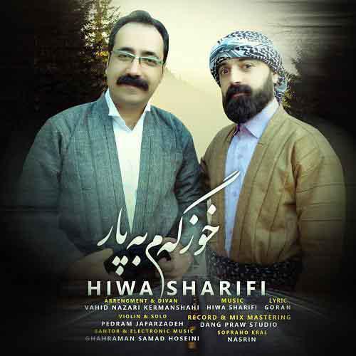 هیوا شریفی - خوزگه م بە پار