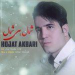 Hojat Akbari – Shamal Hey Shamal