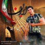 حسین اکبری – ایران