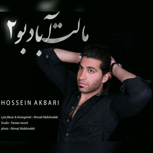دانلود آهنگ جدید حسین اکبری به نام مالت آباد بو ۲