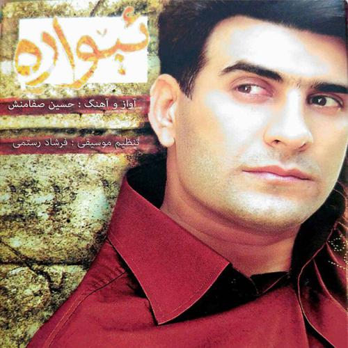 حسین صفامنش - هاوار
