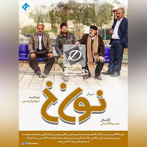 حسین صفامنش و صادق آزمند - نون خ