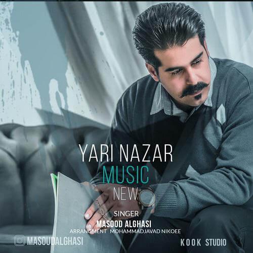 مسعود القاصی - یاری نازار