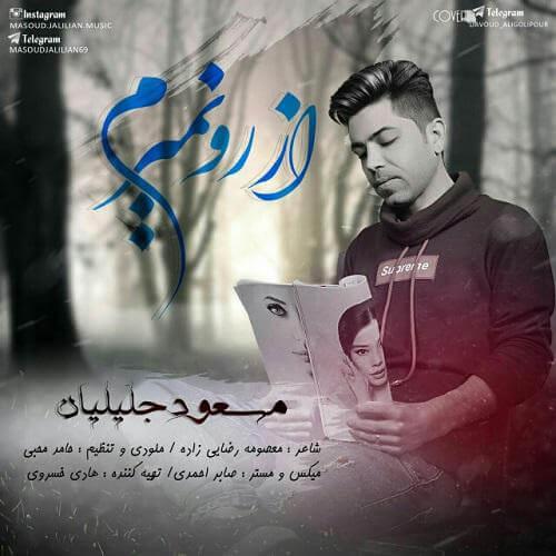 مسعود جلیلیان - از رو نمیرم