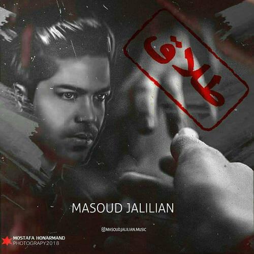مسعود جلیلیان - طلاق