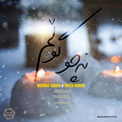 دانلود آهنگ جدید محراب عسکری و سعید کرانی به نام نهچو گولم