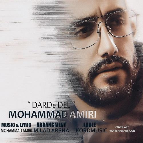 دانلود آهنگ محمد امیری به نام درد دل
