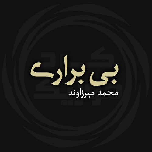دانلود آهنگ درخواستی محمد میرزاوند به نام بی براری