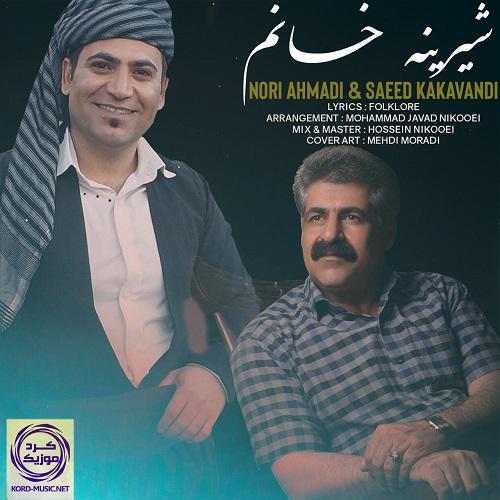 نوری احمدی و سعید کاکاوندی - شیرینه خانم