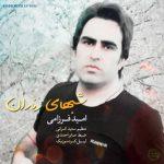 امید فرزامی – شبهای زندان