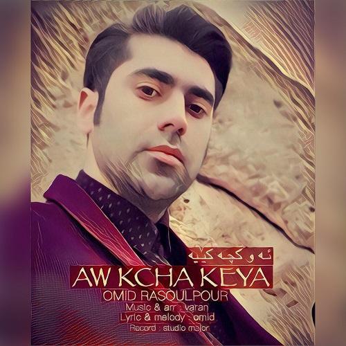 http://www.kord-music.net/wp-content/uploads/Omid-Rasoulpour-Aw-Kcha-Keya.jpg