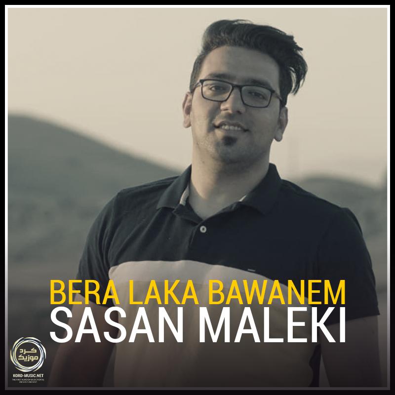 ساسان ملکی - برا لکه باوانم