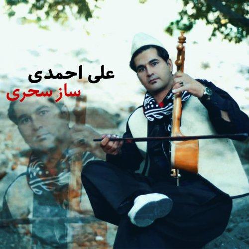دانلود آهنگ علی احمدی به نام ساز سحری