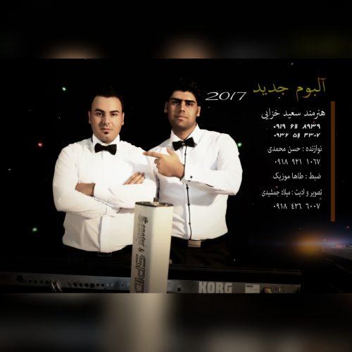 دانلود آهنگ جدید سعید خزایی به نام با تو چه تیرم
