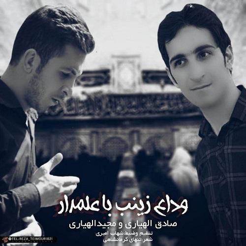 صادق الهیاری و مجید الهیاری – وداع زینب با علمدار