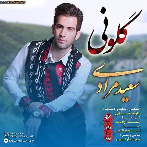 سعید مرادی - گلونی