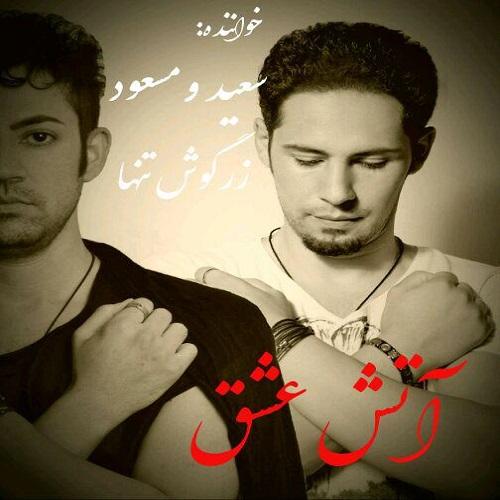 دانلود آهنگ جدید سعید زرگوش تنها و مسعود زرگوش تنها به نام آتش عشق