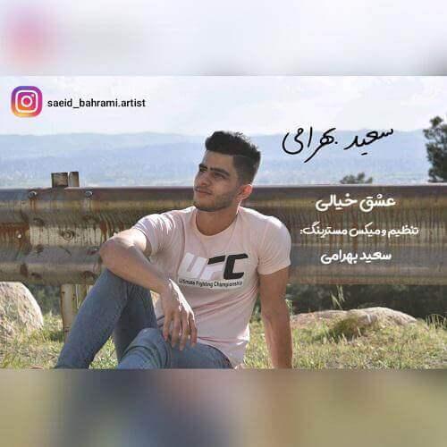 سعید بهرامی - عشق خیالی