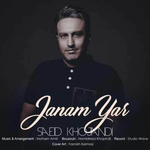 سعید خجندی - جانم یار