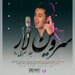 Sajjad Sohrabi Rad – Sarvin Lar