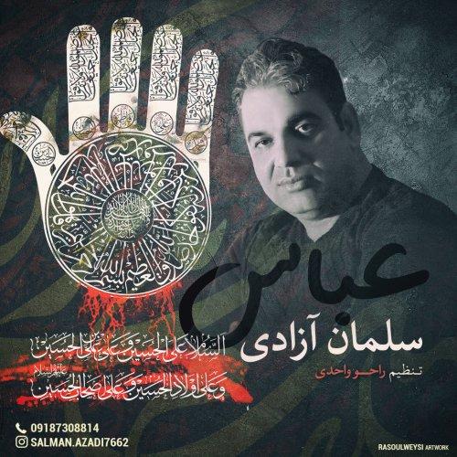 دانلود آهنگ سلمان آزادی به نام عباس