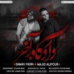 دانلود آهنگ سامان یاسین و مجید علیپور به نام دادگاه آخر
