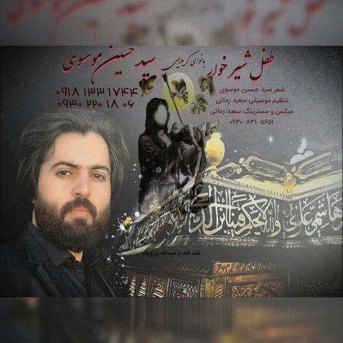 سید حسین موسوی - طفل شیر خار