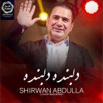 دانلود آهنگ شیروان عبدالله به نام دلبنده دلبنده