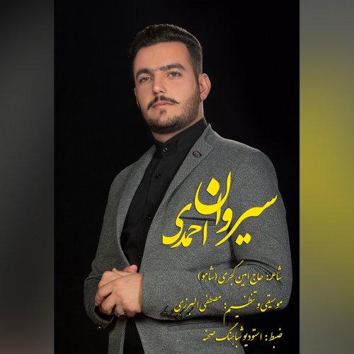 دانلود آهنگ سیروان احمدی به نام هجران