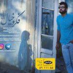 Soheil Zamani – Fekr o Khial