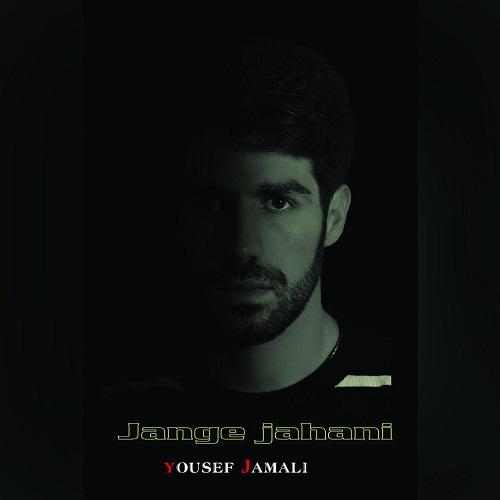 یوسف جمالی - جنگ جهانی