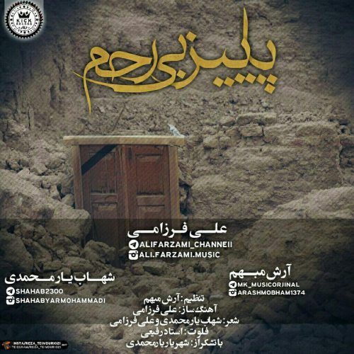 دانلود آهنگ جدید علی فرزامی و شهاب یارمحمدی  به نام پاییز بی رحم