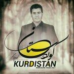 دانلود آهنگ آیت احمدنژاد به نام کوردستان