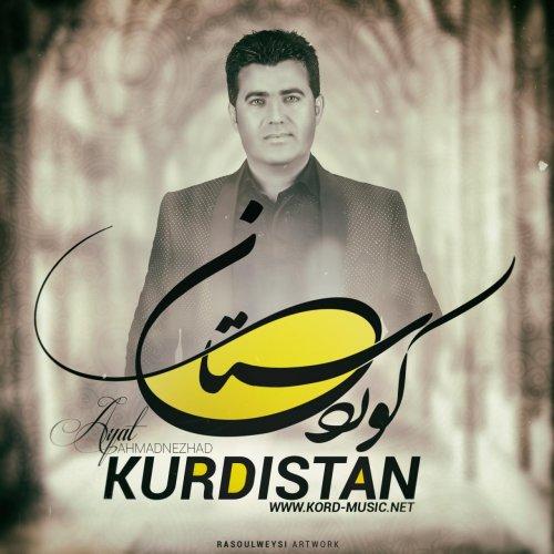 دانلود آهنگ آیت احمدنژاد به نام وفای عشق